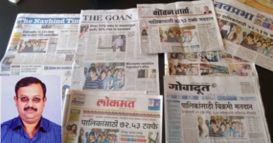 big_vishant_photo_newspapers